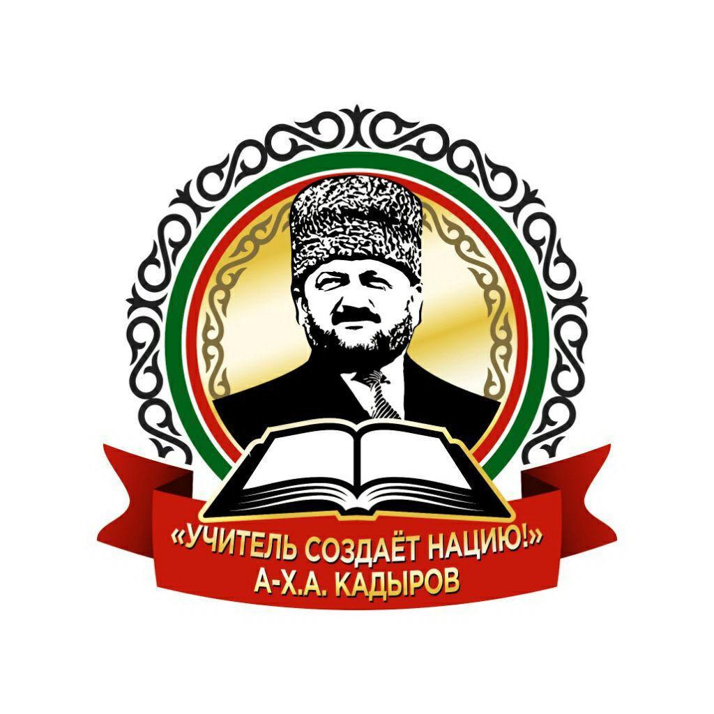 """Картинки по запросу """"учитель создает нацию А.Кадыров картин"""""""
