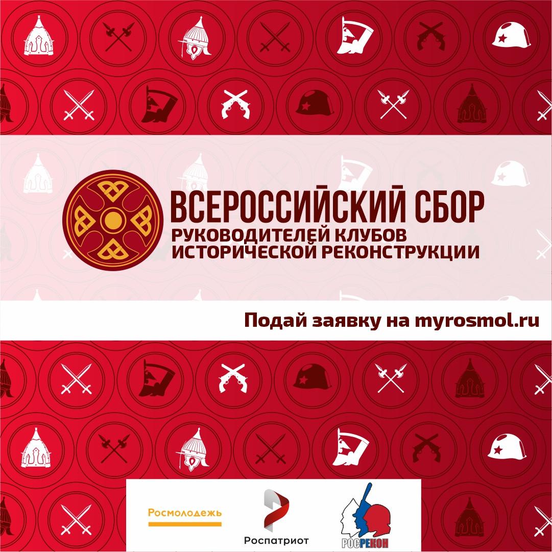 клуб реконструкции москва